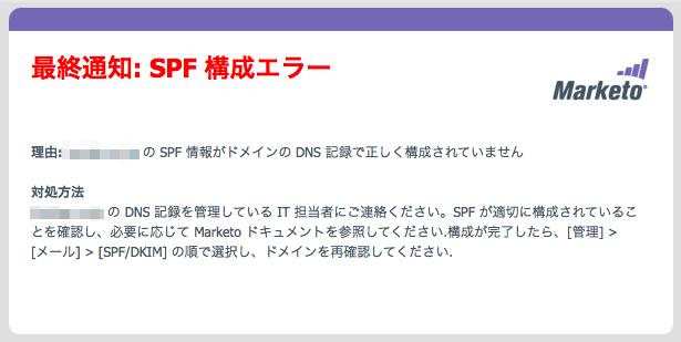MarketoでSPF構成エラー!?どうして突然!?