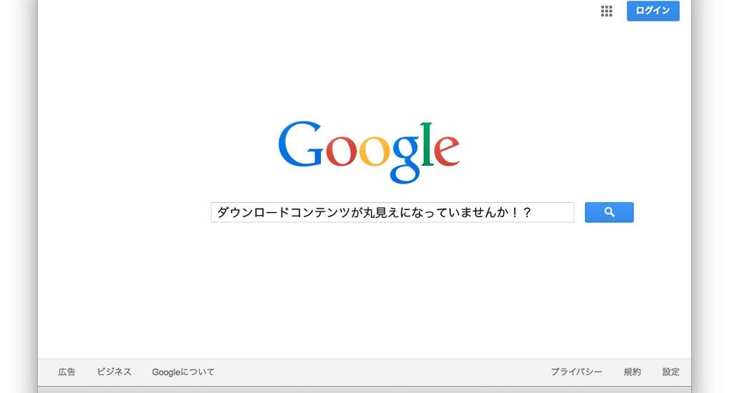 見ちゃいや!検索エンジンにインデックスされない方法