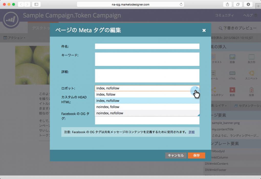 Metaタグのほか、検索エンジンロボットへの指示も選べます