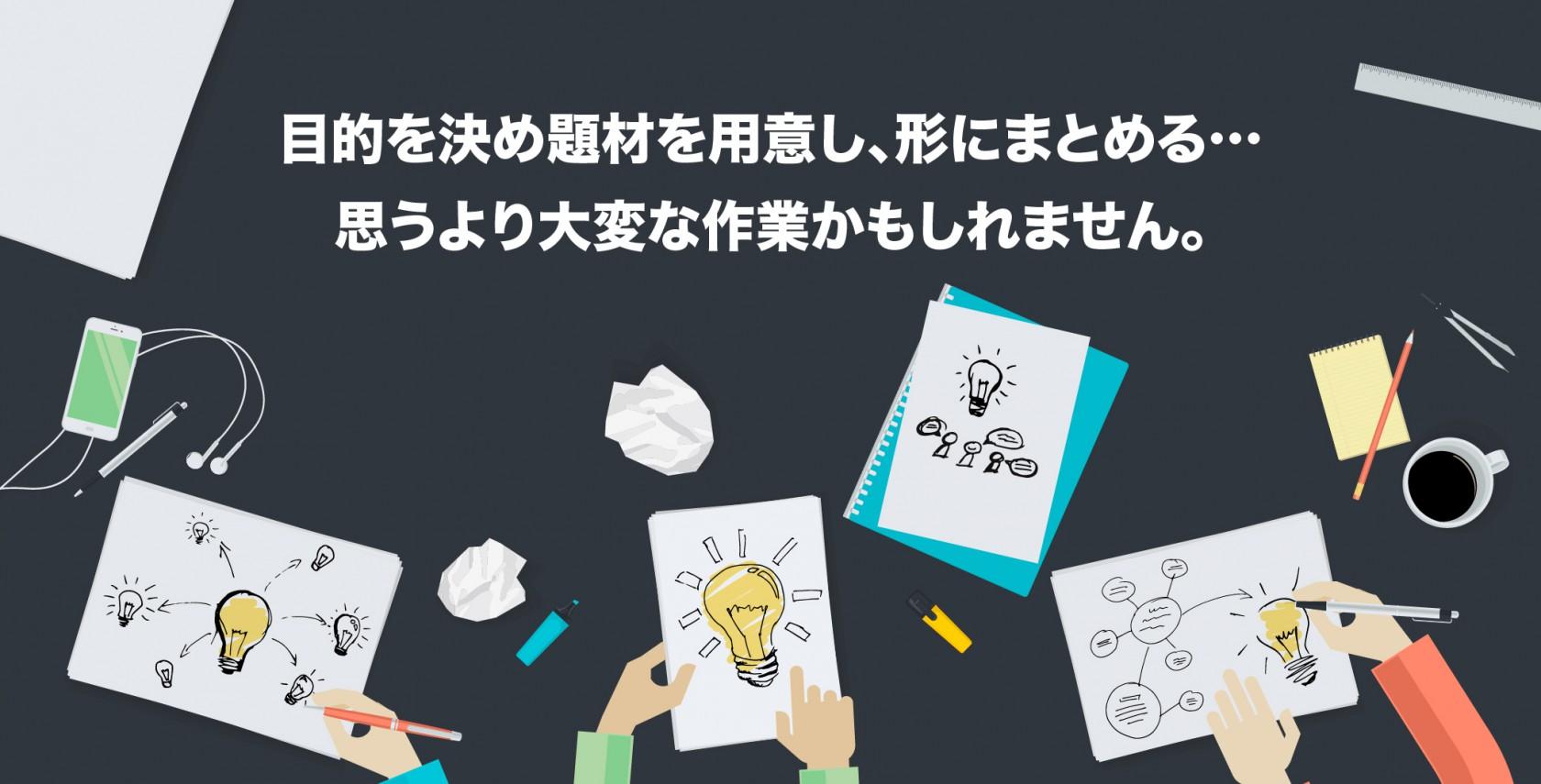 目的を決め題材を用意し、形にまとめる…思うより大変な作業かもしれません。