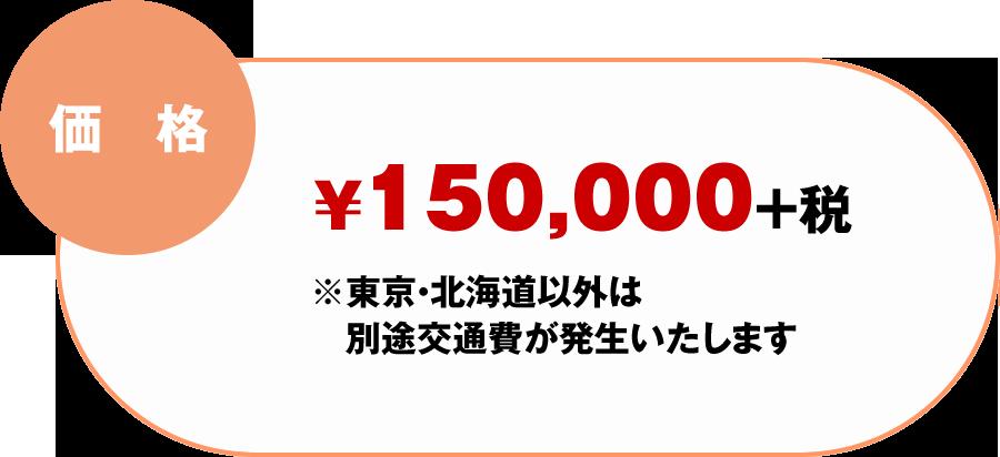 価格:150,000+税(東京・北海道以外は別途交通費が発生いたします)