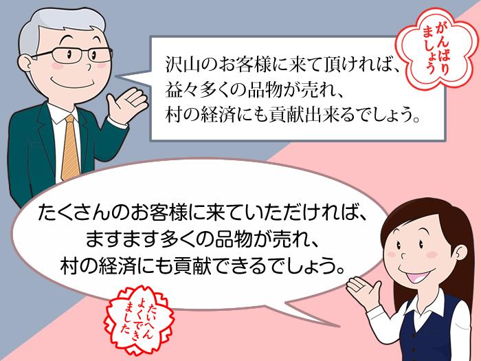 漢字とひらがなで文章にメリハリを!