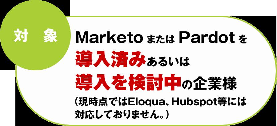 対象:MarketoまたはPardotを導入済み、あるいは導入を検討中の企業様