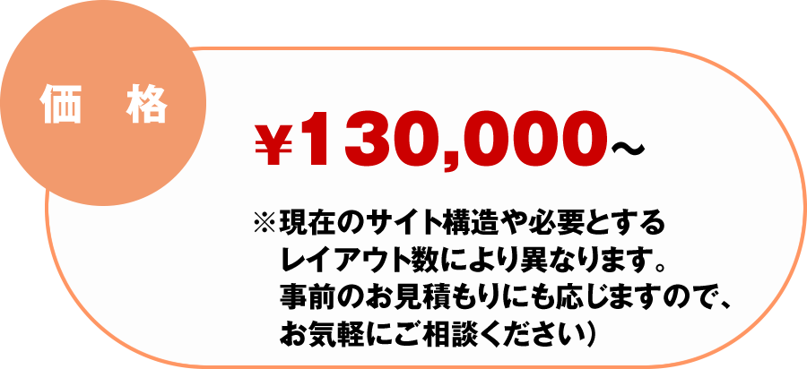 価格:¥130,000から