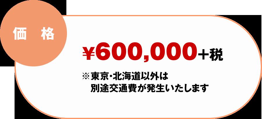 価格:600,000+税(東京・北海道以外は別途交通費が発生いたします)