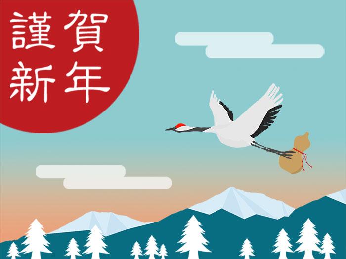 新年のご挨拶 〜2017年元旦〜