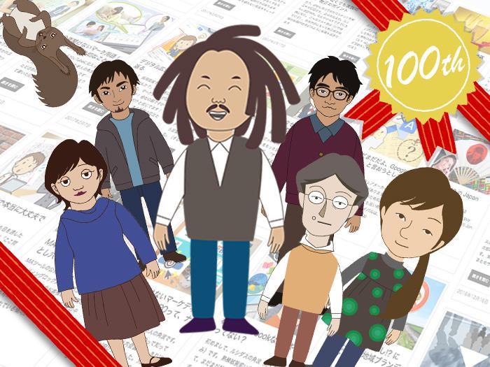ルシダスブログ100回記念座談会 〜ブログってなぜ大事!?〜