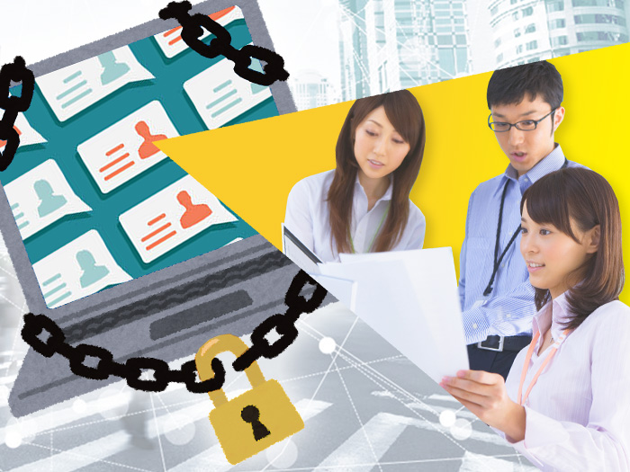 改正個人情報保護法、どこがどう変わった?