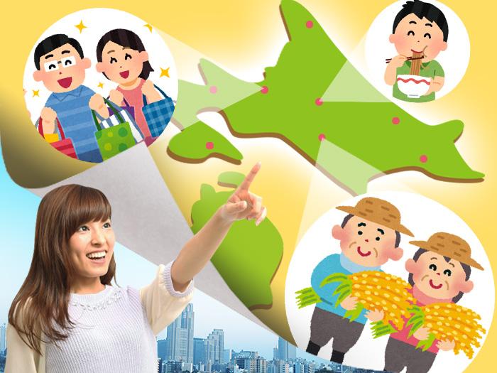 北海道の特性に見出すビジネスの活路!?