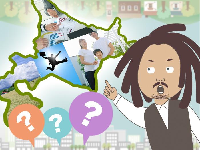 北海道へのU・Iターンにまつわるアレコレに答えます!