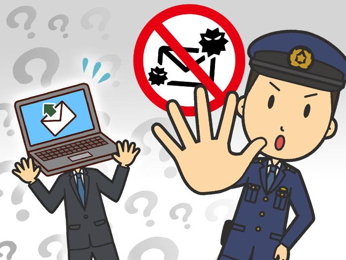 改正特電法、知らずにメール送ってるんですか?