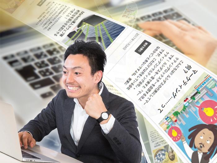 レッツ・コンテンツ・マーケティング!