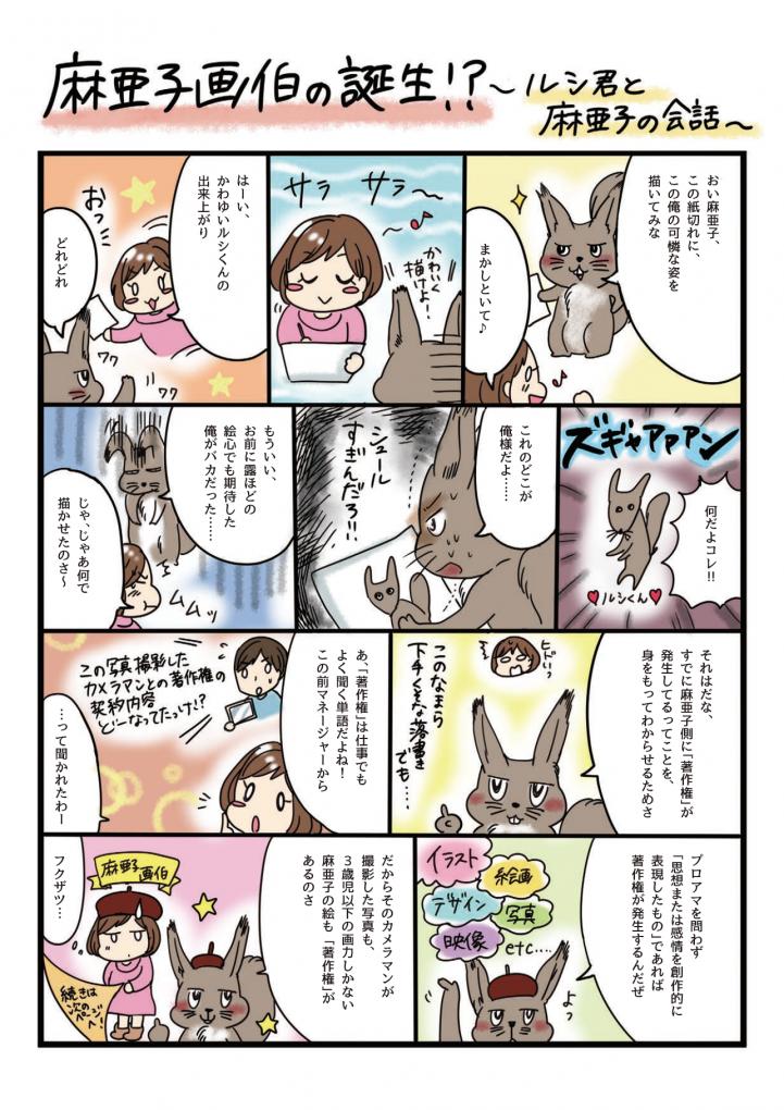 麻亜子画伯の誕生!?