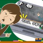 意外と簡単!? アニメーション動画の作り方〜字幕って必要なの?〜
