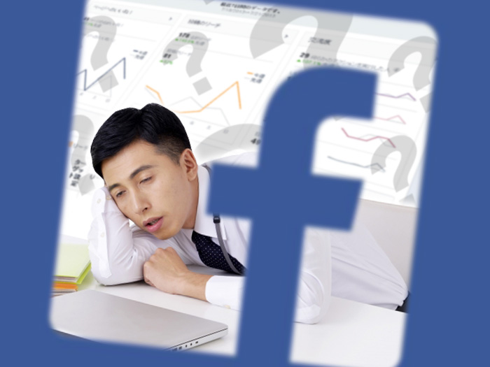 Facebookページの効果測定にピンと来ていないアナタ!