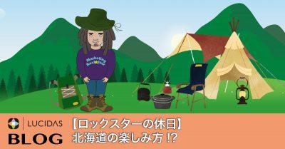 【ロックスターの休日】北海道の楽しみ方!?
