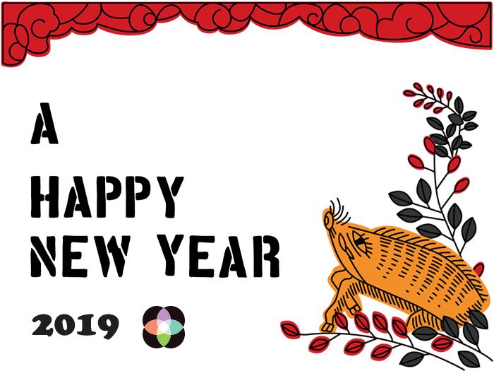 新年のご挨拶 〜2019年元旦〜