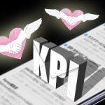 メルマガのKPIを改善させる秘訣教えます!