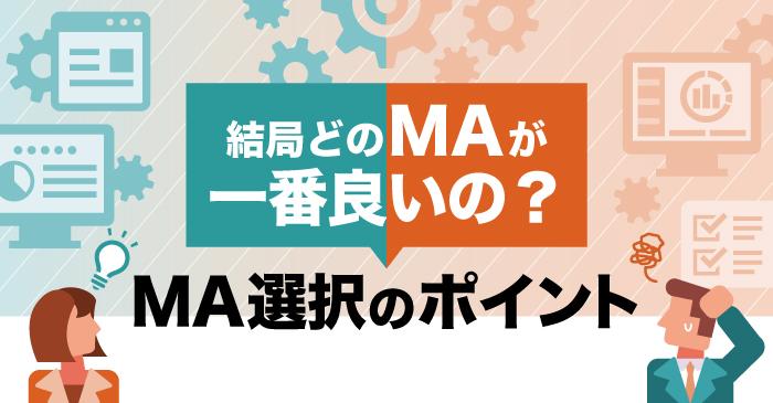 結局どのMAが一番良いの?MA選択のポイント