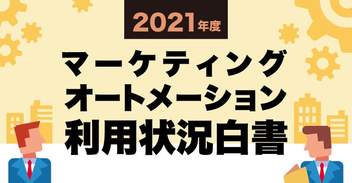 2021年度マーケティングオートメーション利用状況白書