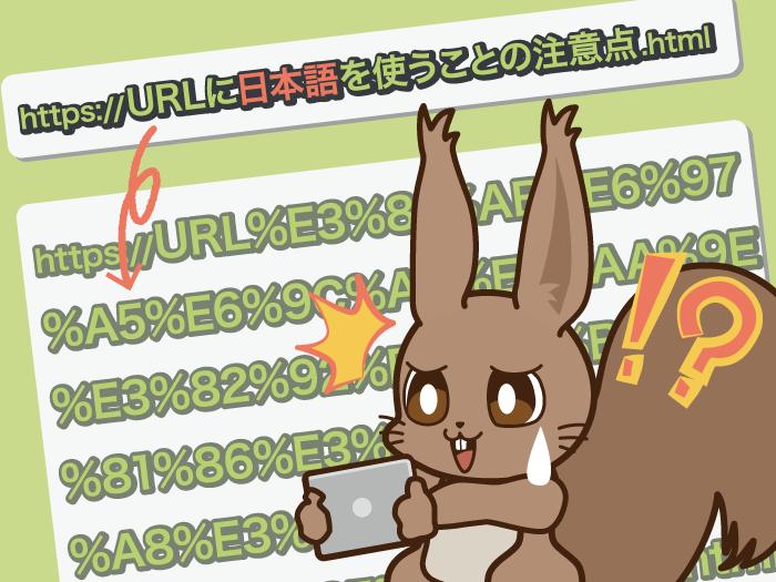 URLに日本語を使うことの注意点